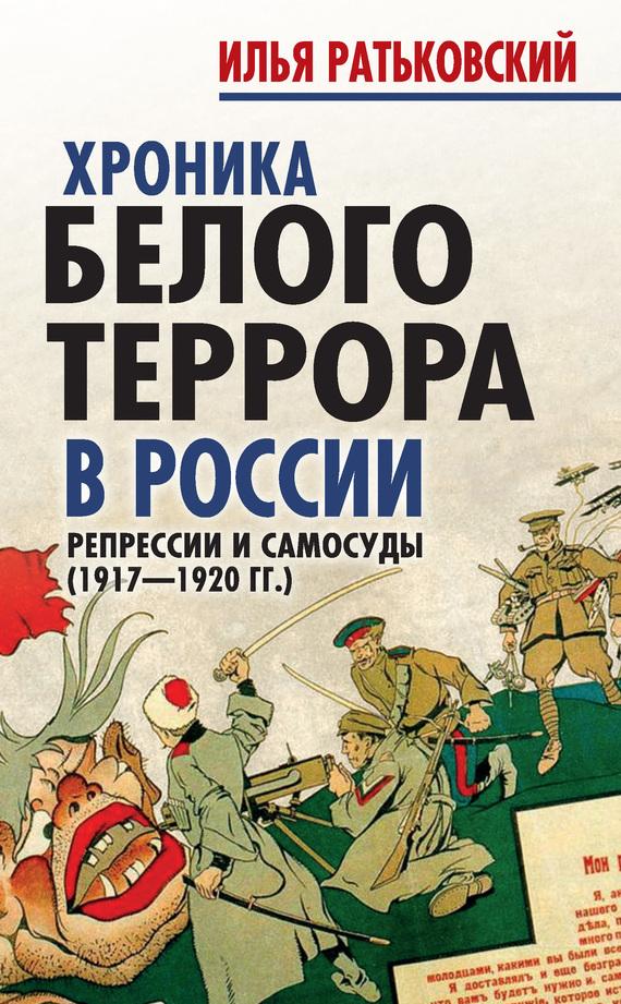 Хроника белого террора в России. Репрессии и самосуды (1917 1920 гг.) происходит активно и целеустремленно