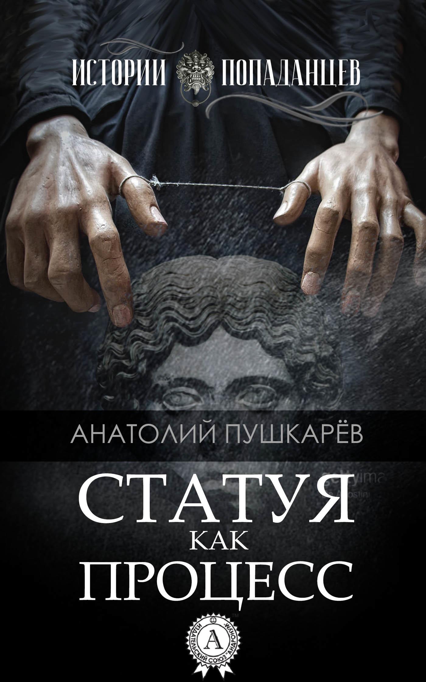 Обложка книги Статуя как процесс, автор Пушкарёв, Анатолий