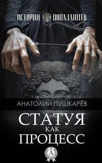 Пушкарёв, Анатолий  - Статуя как процесс