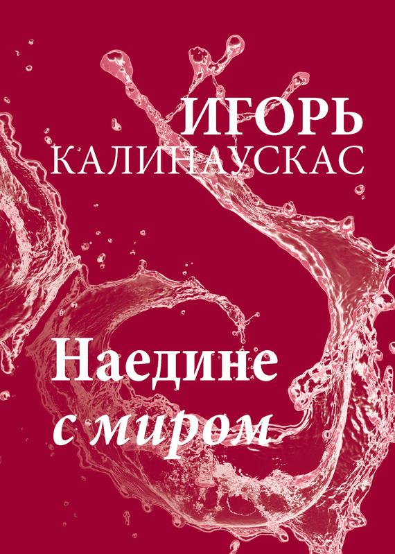 Игорь Калинаускас - Наедине с миром