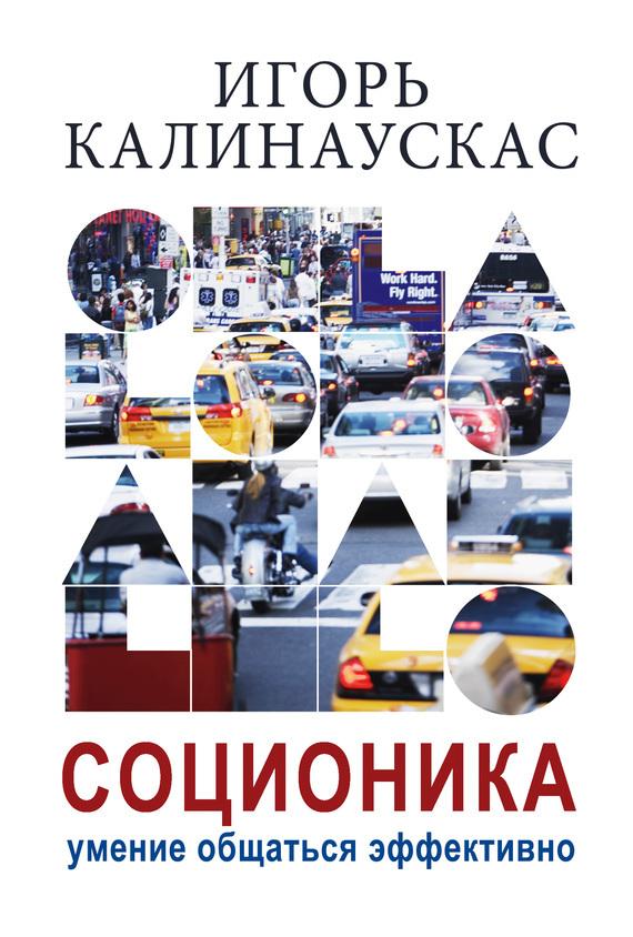 Обложка книги Соционика. Умение общаться эффективно, автор Калинаускас, Игорь