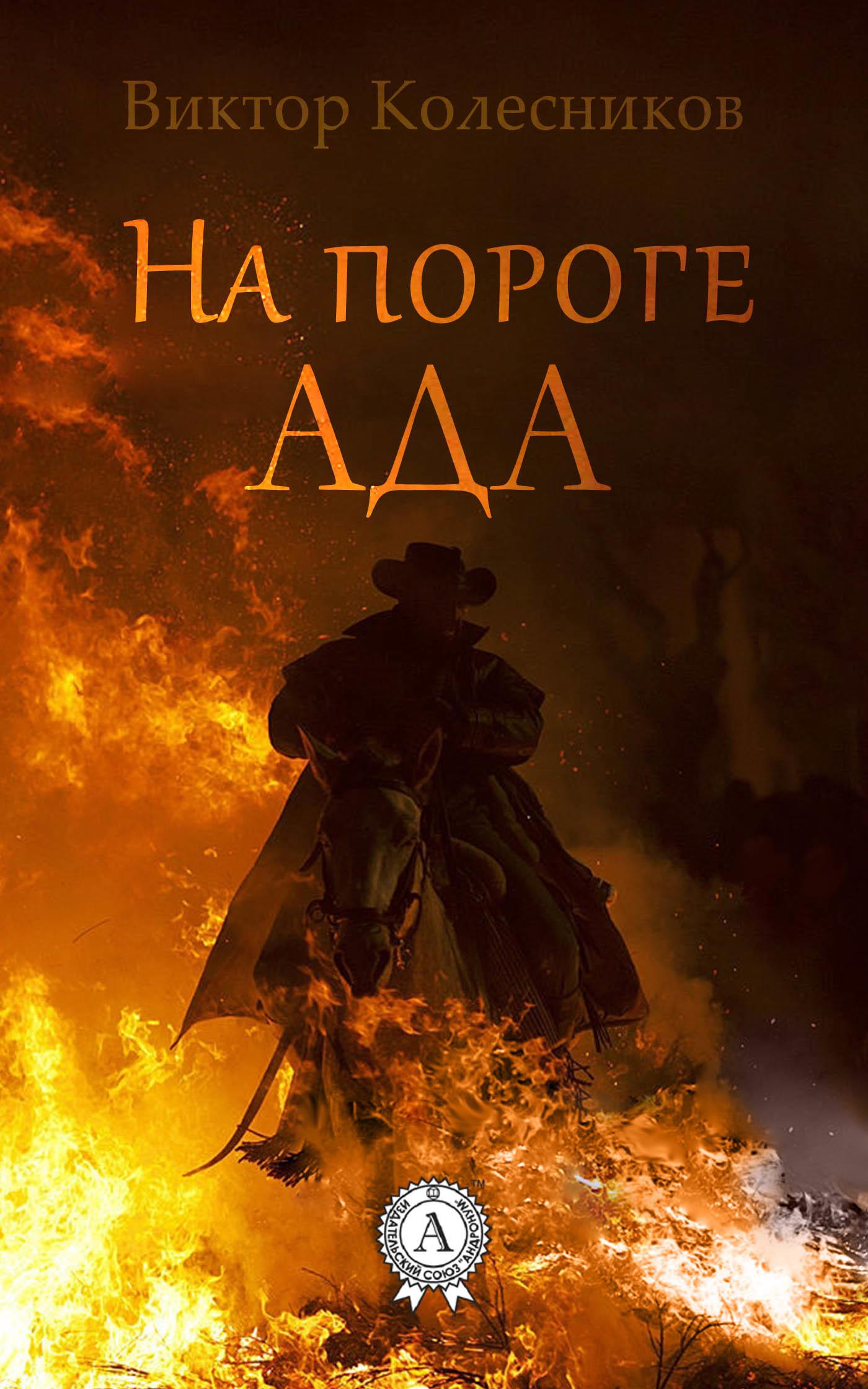 Виктор Колесников На пороге ада
