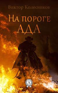 Колесников, Виктор  - На пороге ада