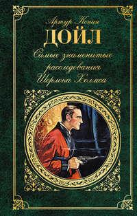 - Самые знаменитые расследования Шерлока Холмса