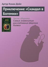 - Приключение «Скандал в Богемии»