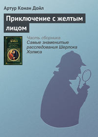 Дойл, Артур Конан  - Приключение с желтым лицом