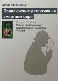 - Приключение детектива на смертном одре