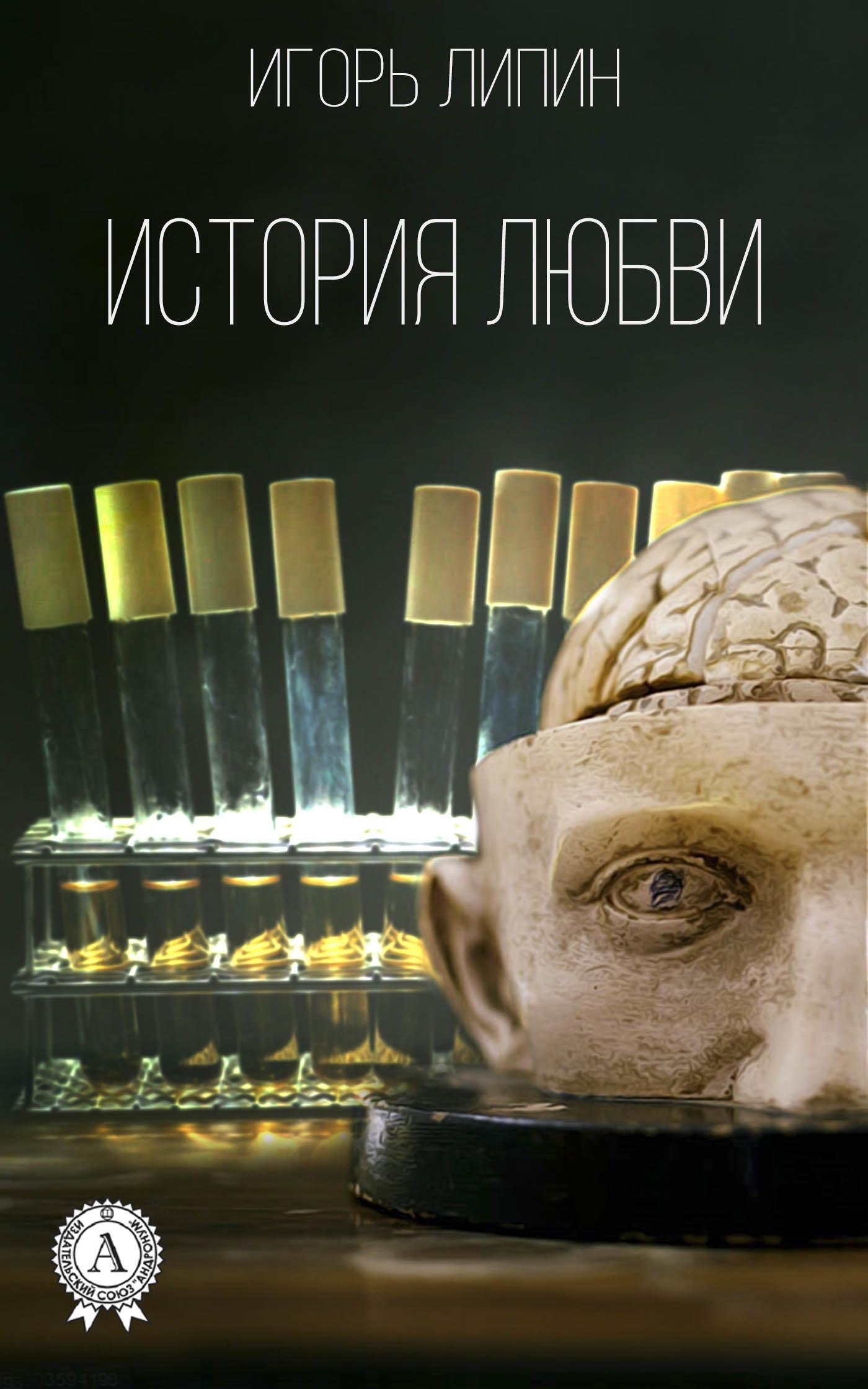 Игорь Липин - История любви