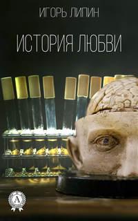 Липин, Игорь  - История любви