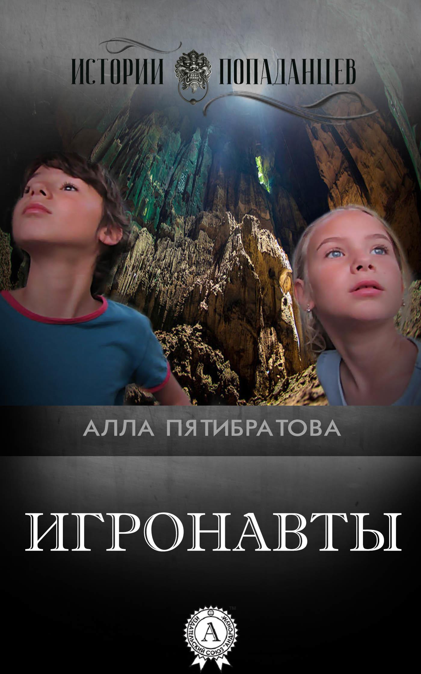Алла Пятибратова - Игронавты