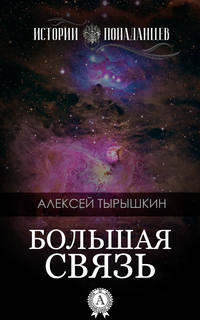Тырышкин, Алексей  - Большая Связь