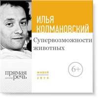Колмановский, Илья  - Лекция «Супервозможности животных»