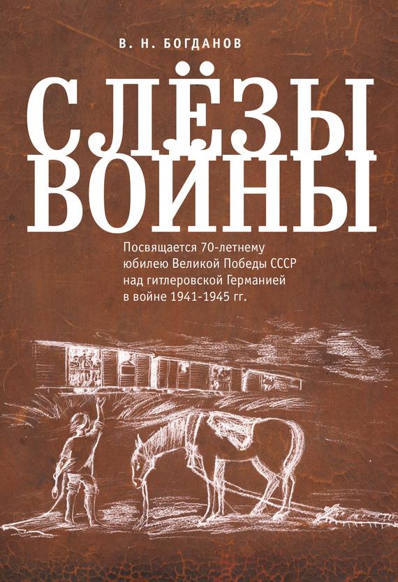 Валентин Богданов - Слёзы войны