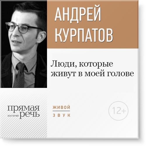 Андрей Курпатов Лекция «Люди, которые живут в моей голове» тасбулатова диляра керизбековна кот консьержка и другие уважаемые люди