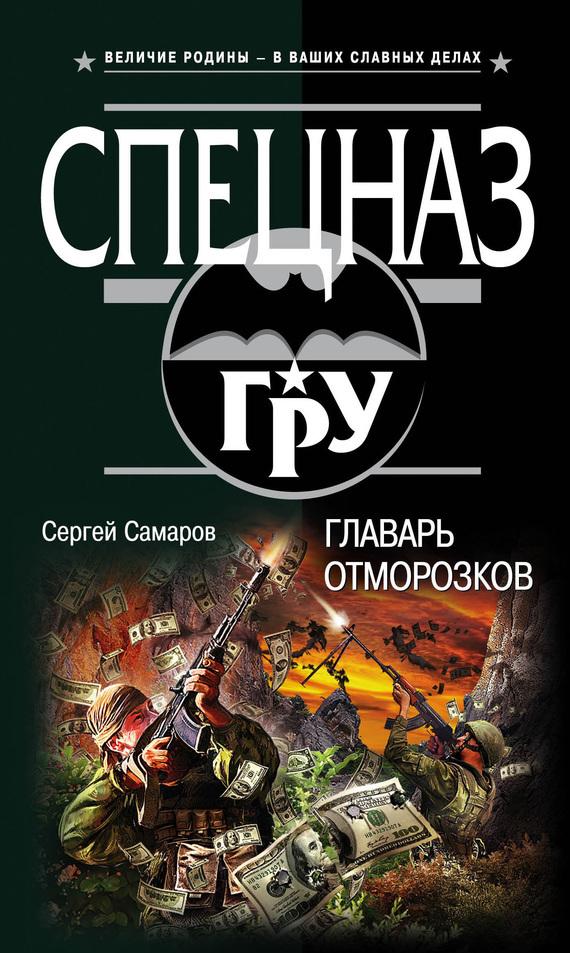 Сергей Самаров Главарь отморозков сергей самаров возраст гнева