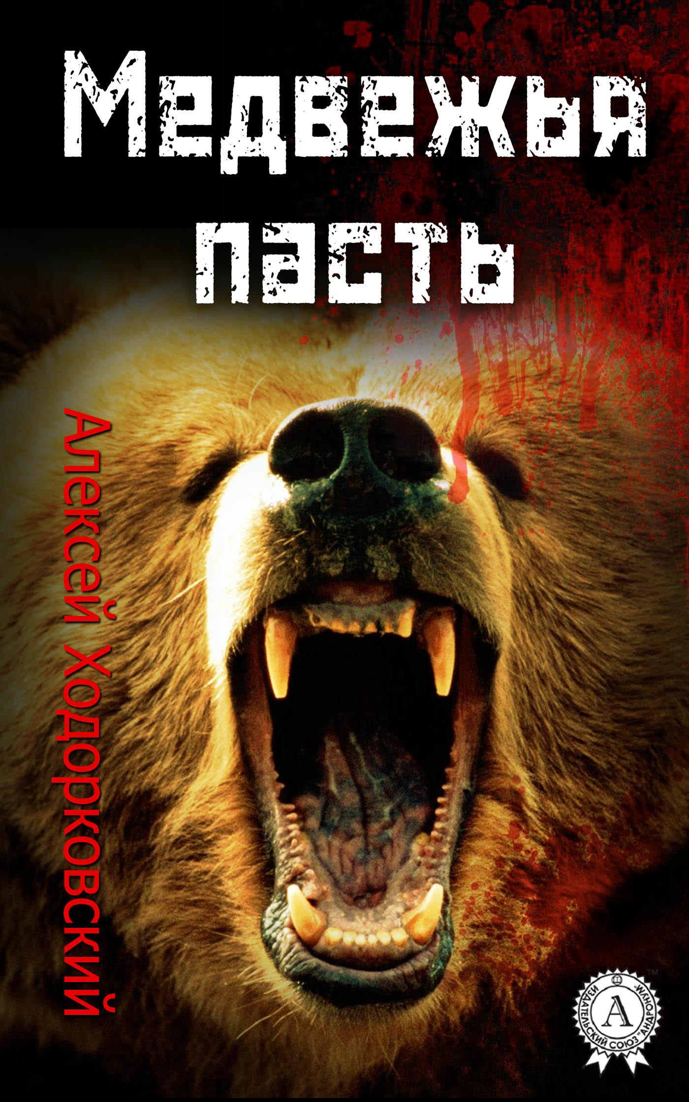 Обложка книги Медвежья пасть, автор Ходорковский, Алексей
