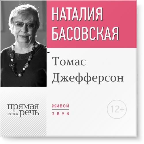 Наталия Басовская Лекция «Томас Джефферсон» как продать свою квартиру и большей площади