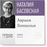 Басовская, Наталия  - Лекция «Авраам Линкольн»
