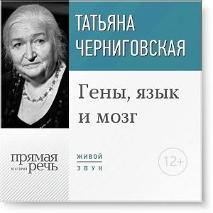 Татьяна Черниговская Лекция «Гены, язык и мозг» цена