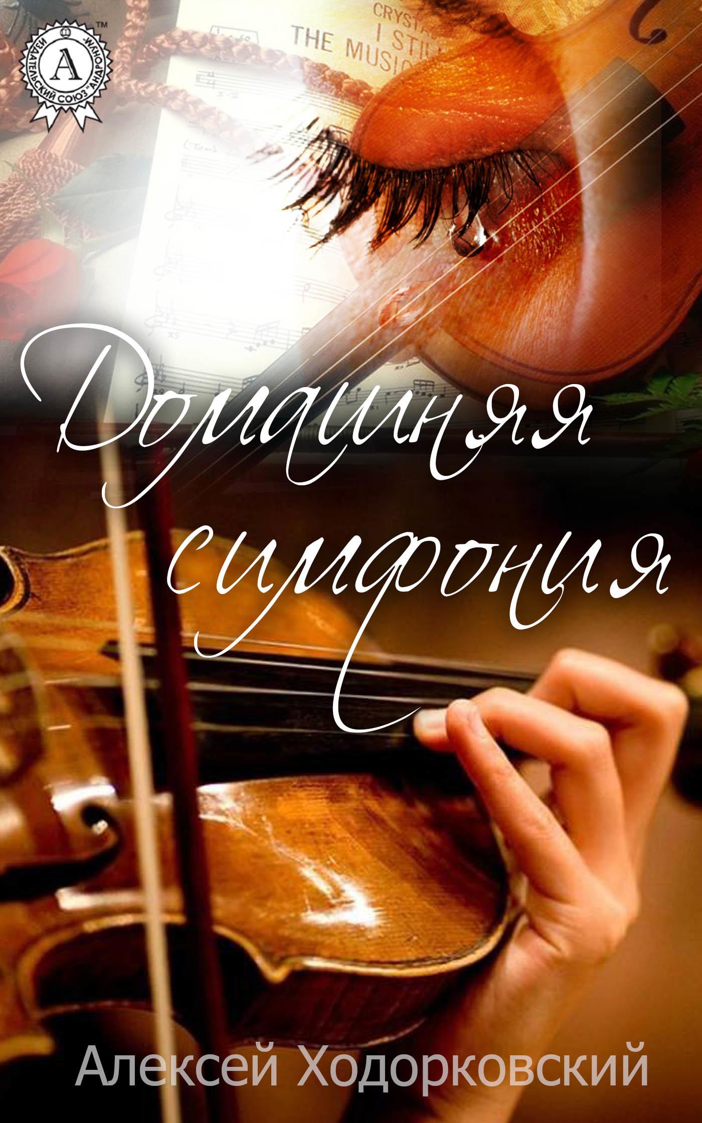 Домашняя симфония случается внимательно и заботливо