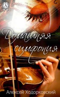 - Домашняя симфония