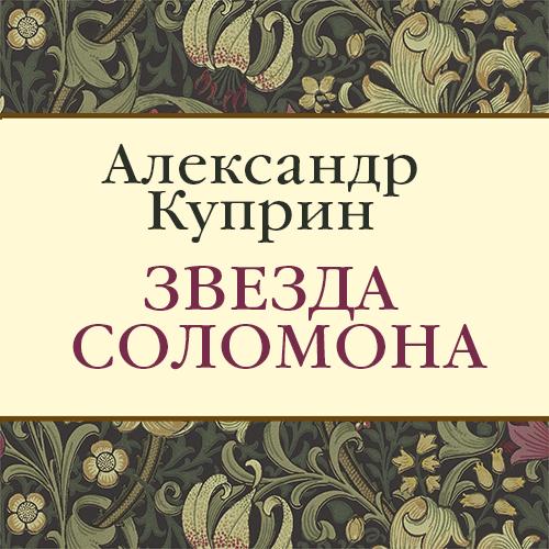 Александр Куприн Звезда Соломона иван бунин жизнь арсеньева