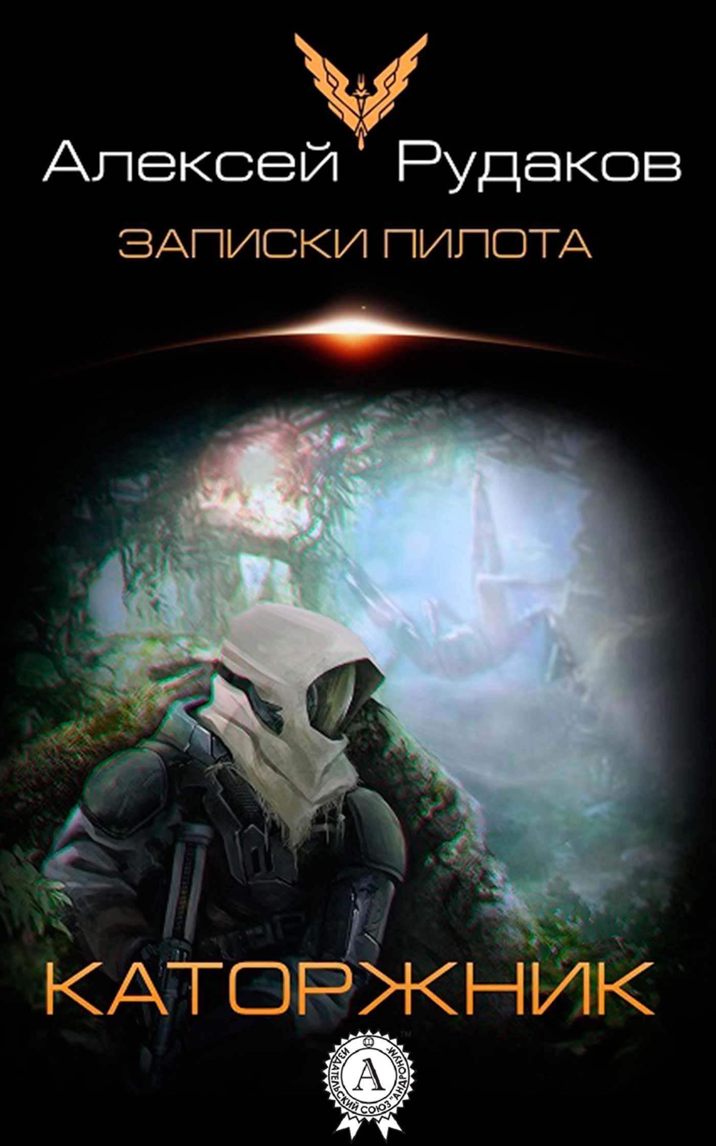 Алексей Рудаков Каторжник зид 50 пилот б у