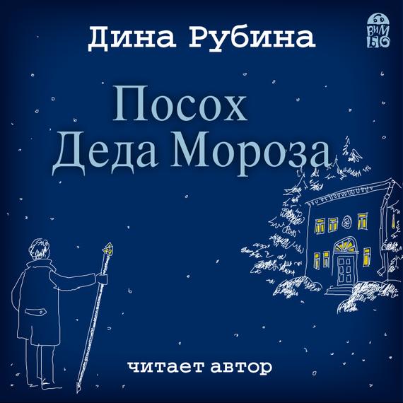 Дина Рубина Посох Деда Мороза topperr 3003