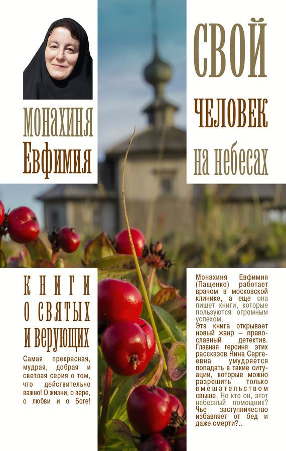 Обложка книги Свой человек на небесах, автор Пащенко, Монахиня Ефимия