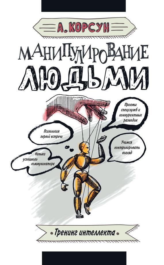 Александр Корсун - Манипулирование людьми