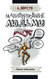 Корсун, Александр  - Манипулирование людьми: приемы спецслужб и конкурентных разведок