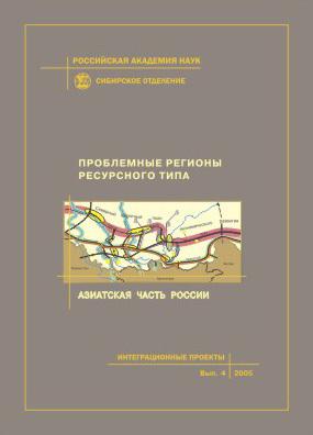 Коллектив авторов Проблемные регионы ресурсного типа. Азиатская часть России