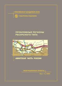 авторов, Коллектив  - Проблемные регионы ресурсного типа. Азиатская часть России