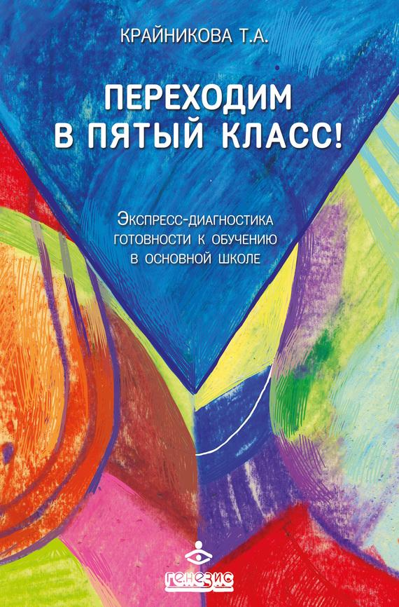 Татьяна Крайникова - Переходим в пятый класс! Экспресс-диагностика готовности к обучению в основной школе