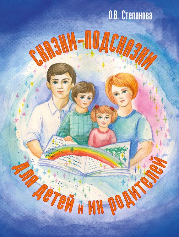 Оксана Степанова - Сказки-подсказки для детей и их родителей