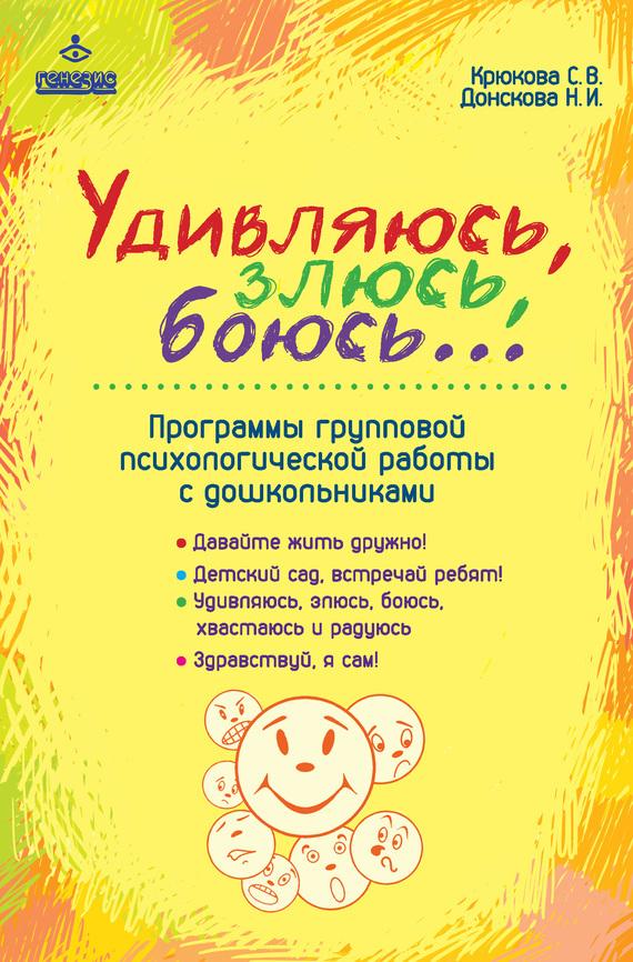 Удивляюсь, злюсь, боюсь Программы групповой психологической работы с дошкольниками происходит активно и целеустремленно
