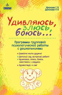 Крюкова, Светлана  - Удивляюсь, злюсь, боюсь… Программы групповой психологической работы с дошкольниками
