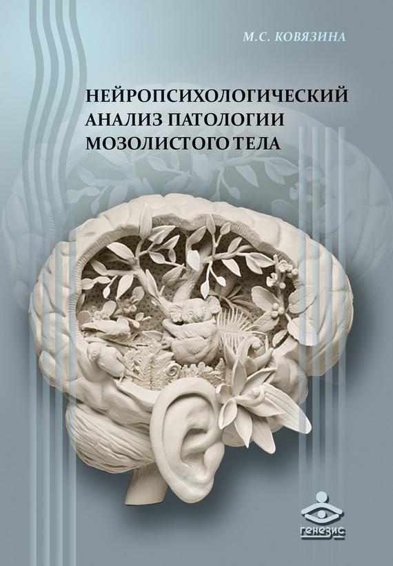 Мария Ковязина - Нейропсихологический анализ патологии мозолистого тела