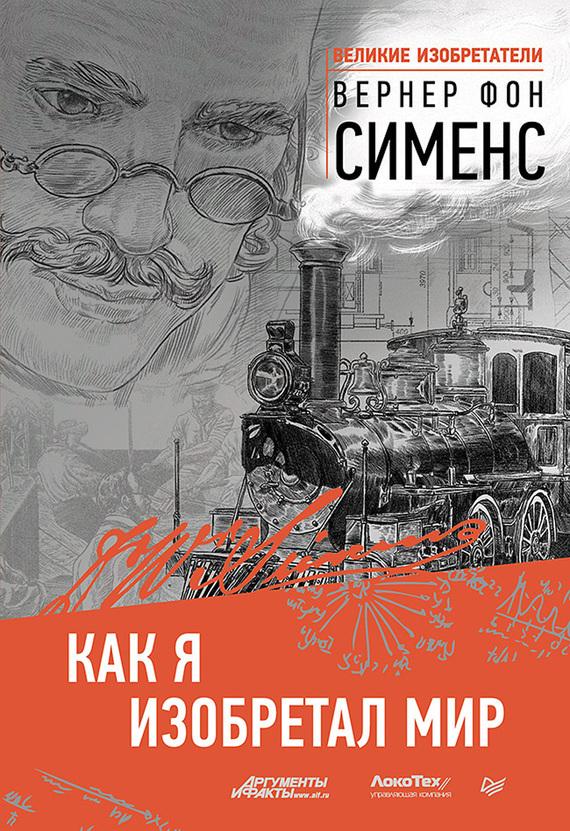 Вернер фон Сименс Как я изобретал мир я сбил целый авиаполк мемуары финского аса