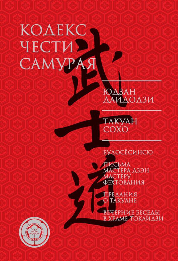 Кодекс чести самурая (сборник)