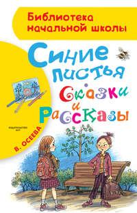 Осеева, Валентина  - Синие листья. Сказки и рассказы