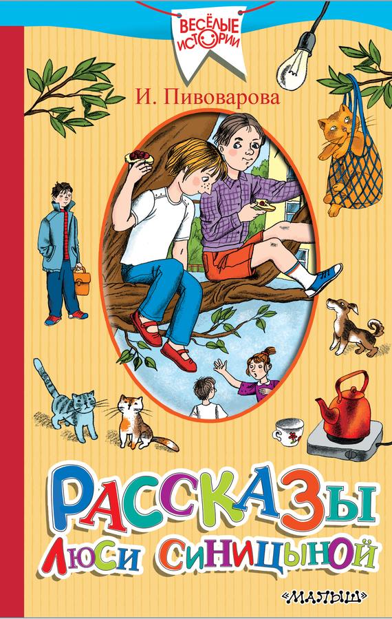 Рассказы Люси Синицыной (сборник) ( Ирина Пивоварова  )