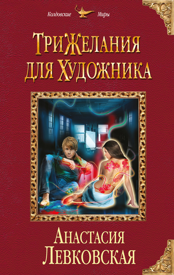Анастасия Левковская - Три желания для художника