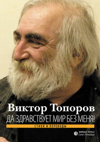 Топоров, Виктор  - Да здравствует мир без меня! Стихи и переводы
