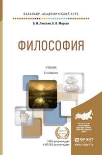 Марков, Борис Васильевич  - Философия 2-е изд., пер. и доп. Учебник для академического бакалавриата