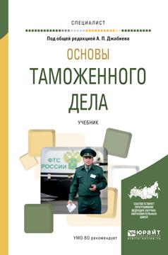 Ксения Олеговна Староверова Основы таможенного дела. Учебник для вузов