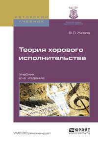 Живов, Владимир Леонидович  - Теория хорового исполнительства 2-е изд., пер. и доп. Учебник