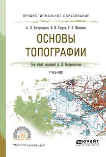 Виктор Николаевич Супрун Основы топографии. Учебник для СПО
