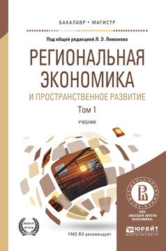Региональная экономика и пространственное развитие в 2 т. Том 1 2-е изд., пер. и доп. Учебник для бакалавриата и магистратуры