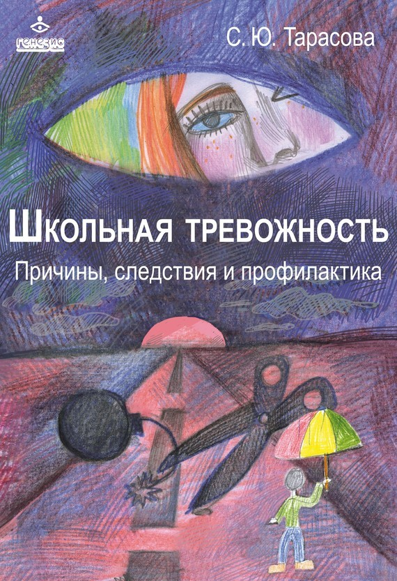 Софья Тарасова - Школьная тревожность: причины, следствия и профилактика
